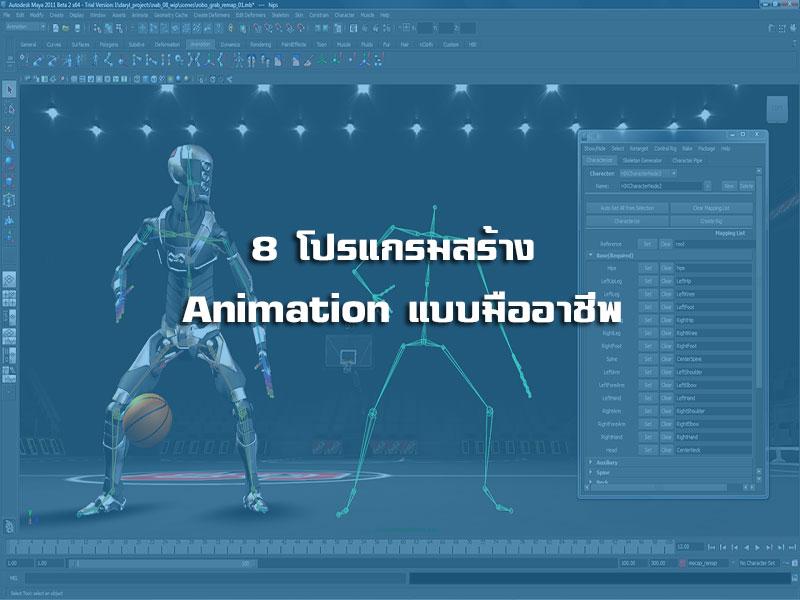 8 โปรแกรมสร้าง Animation แบบมืออาชีพ